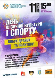 Афиша День ФК