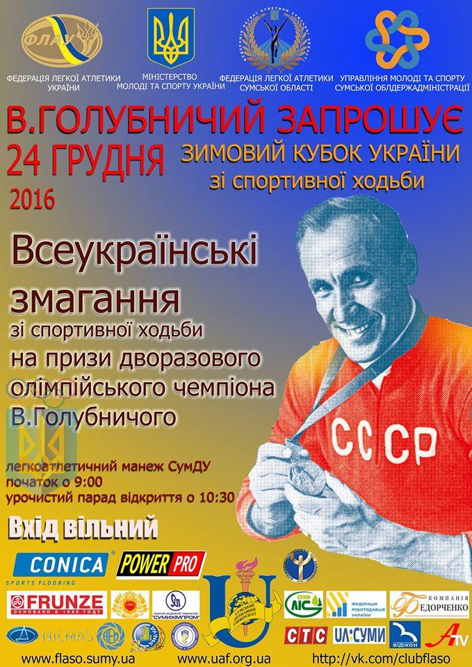 афиша Голубничий