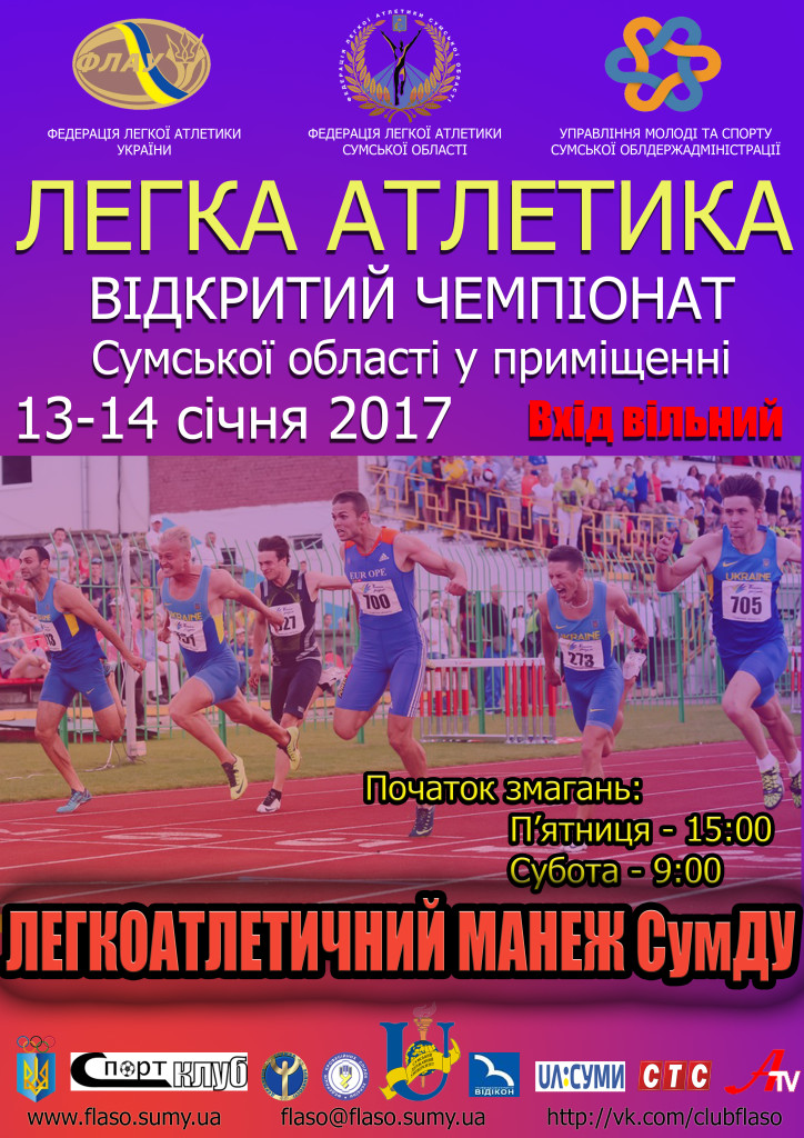 ВЧСО 13-14 січня 2017